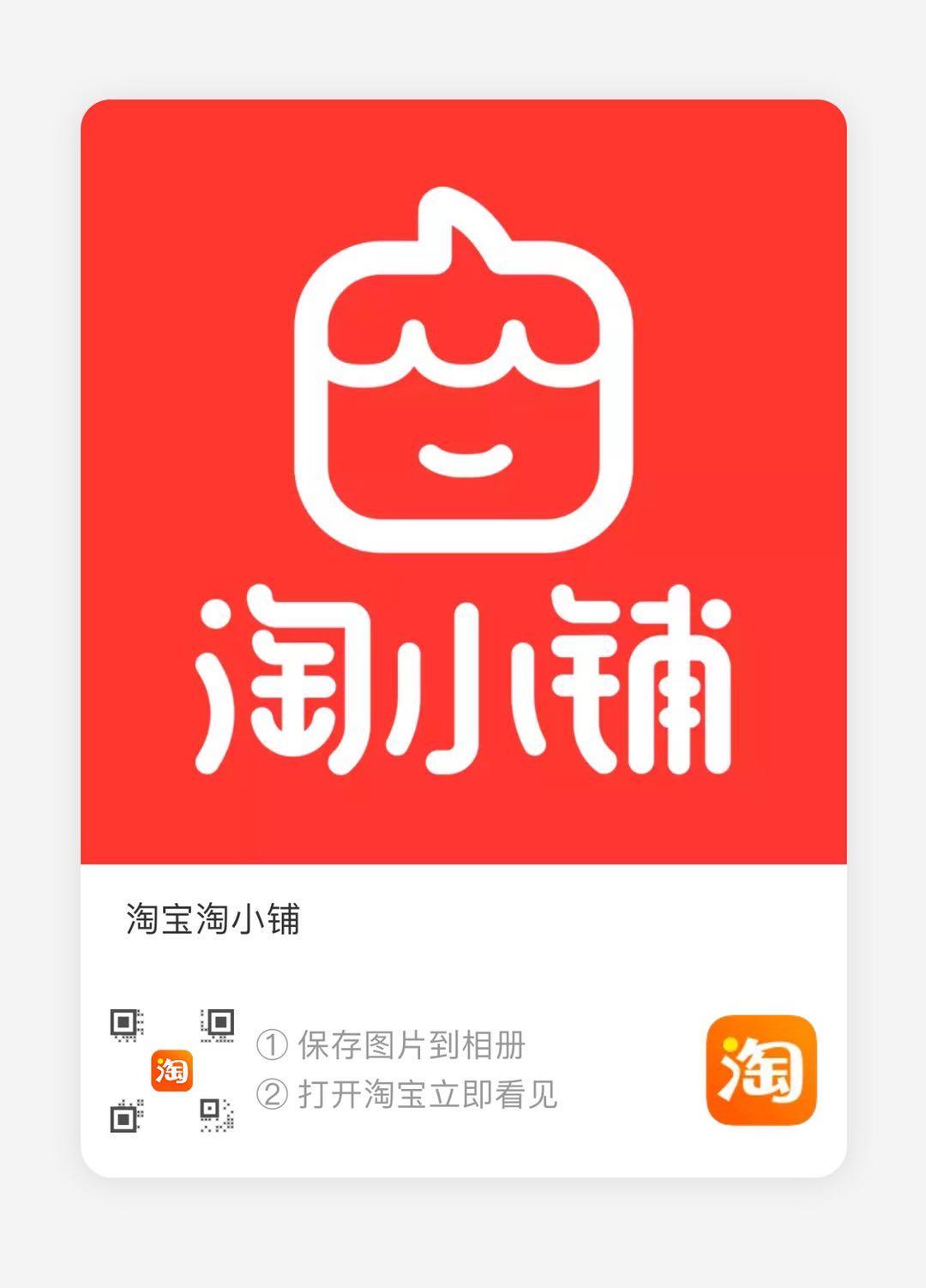 阿里巴巴平台社交新零售 - 全功能版